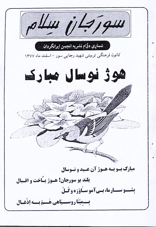 نشریه سورجان سلام